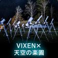 VIXEN×天空の楽園