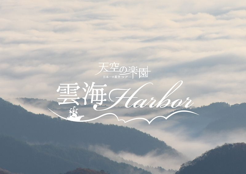 天空の楽園雲海ハーバー