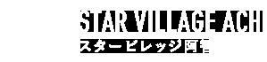 スタービレッジ阿智 〜日本一の星空の村〜