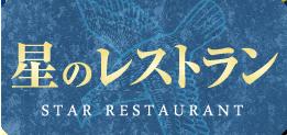 星のレストラン
