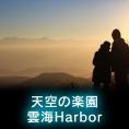 雲海&星空 天空の楽園 雲海 Harbor