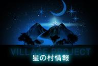星の村情報