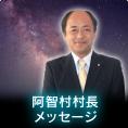 阿智村村長メッセージ