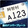 星のナンバープレート