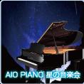 AIO PIANO 星の音楽会