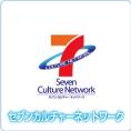 セブンカルチャーネットワーク