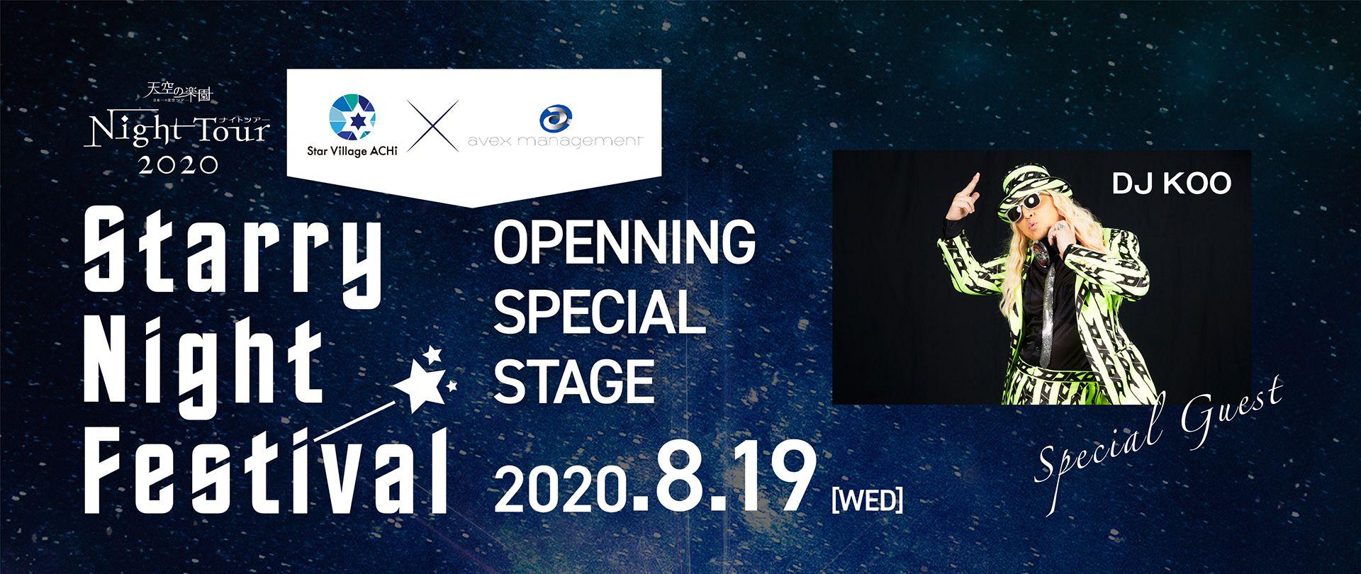 Starry Night Festival オープニングスペシャルゲストDJ KOO