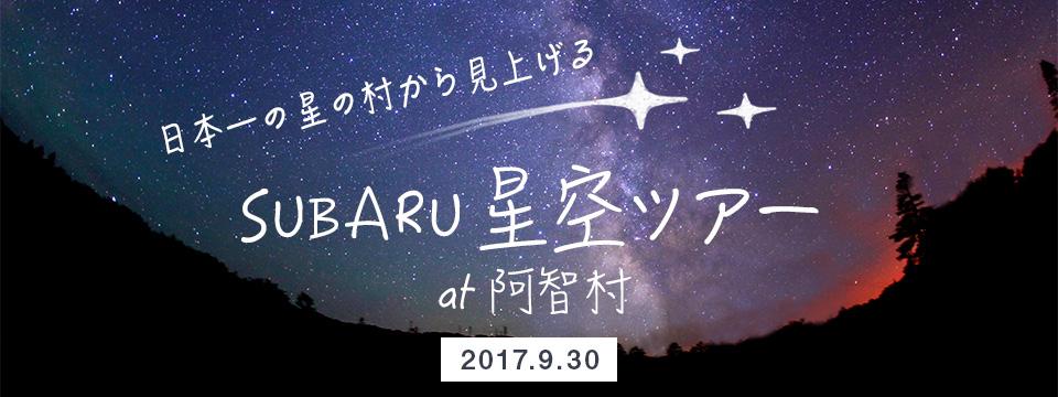 9/30(土)SUBARU星空ツアーat阿智村開催 天空の楽園 日本一の星空ツアー | スタービレッジ阿智