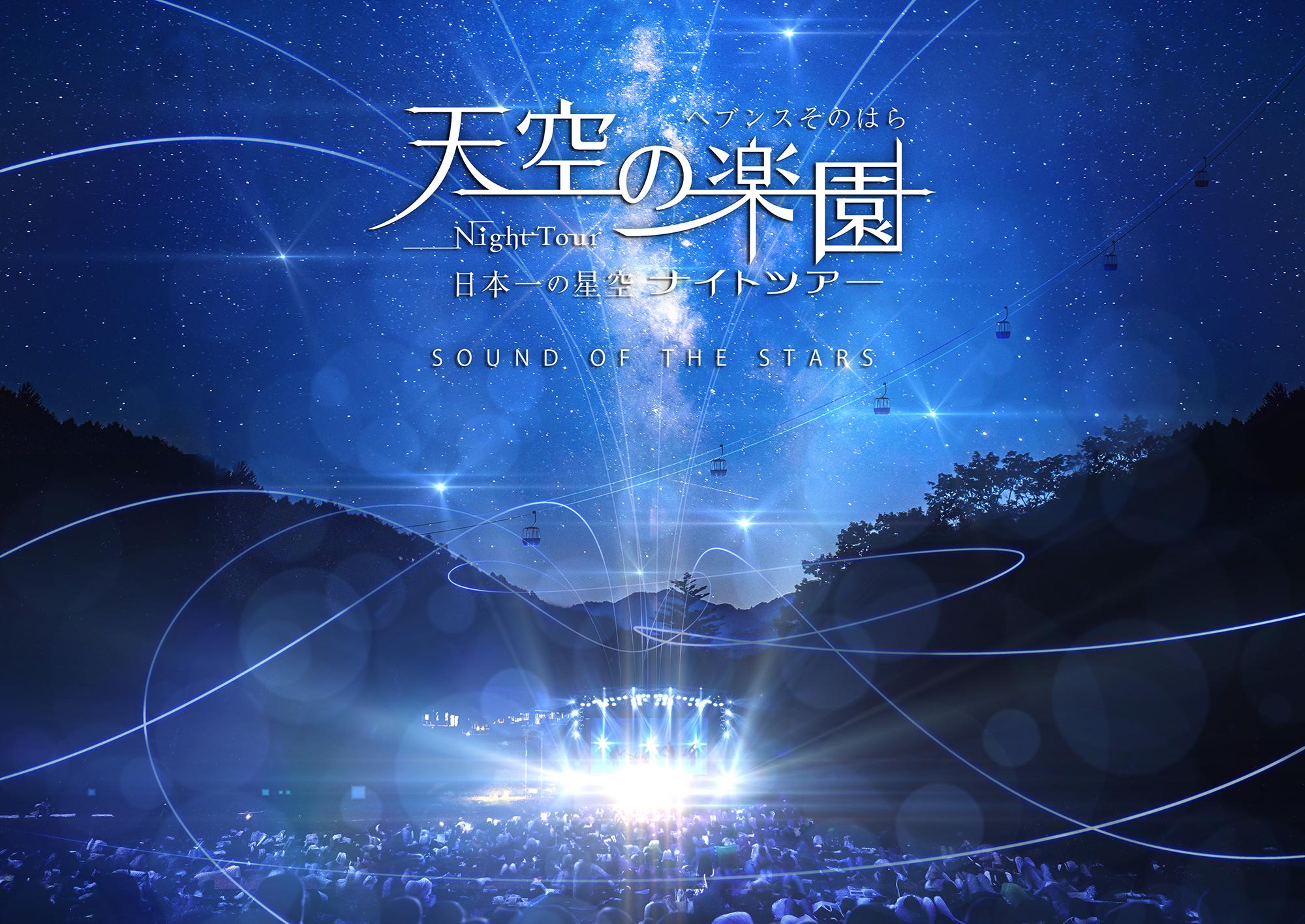天空の楽園 日本一の星空ナイトツアー Season2018 スタート 天空の楽園 日本一の星空ツアー | スタービレッジ阿智