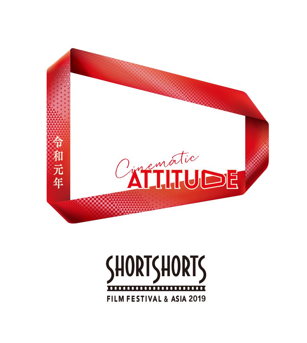 ショートショート フィルムフェスティバル & アジア 2019 in 阿智 -日本一の星空映画祭- 開催 天空の楽園 日本一の星空ツアー | スタービレッジ阿智
