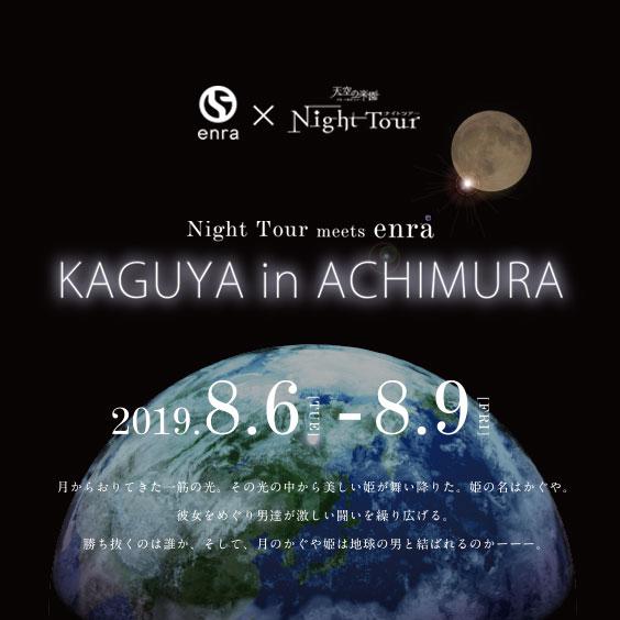 Night Tour meets enra KAGUYA in ACHIMURA 天空の楽園 日本一の星空ツアー | スタービレッジ阿智
