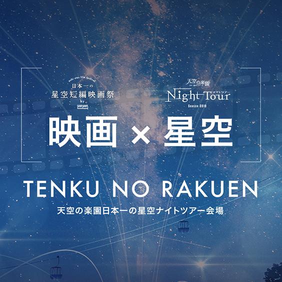 日本一の星空短編映画祭 by ShortShorts 天空の楽園 日本一の星空ツアー | スタービレッジ阿智