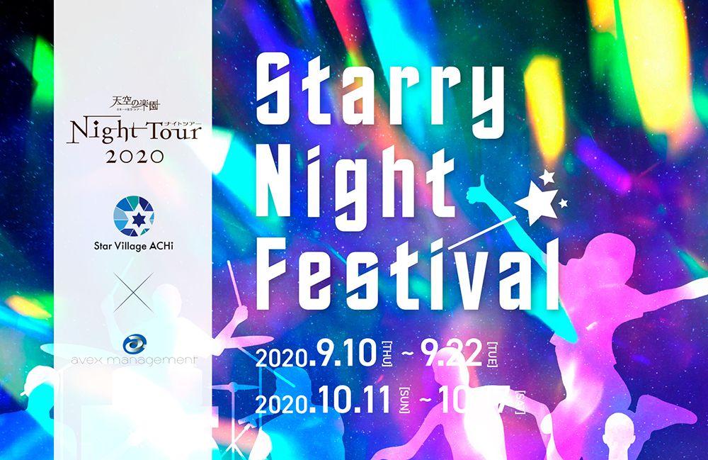 Star Village ACHI × avex Starry Night Festival