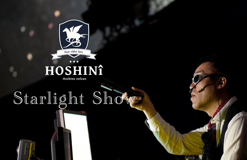 星兄 STARLIGHT SHOW