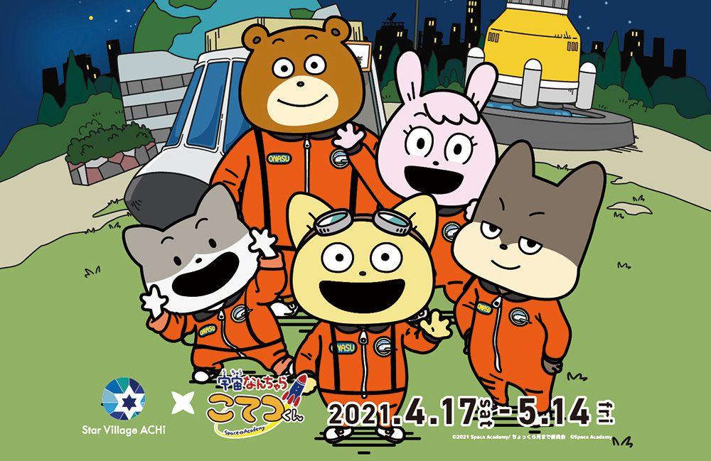 STAR Village ACHIとTVアニメ「宇宙なんちゃら こてつくん」コラボレーションイベント開催!