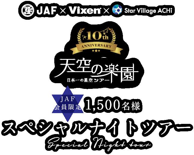 【JAF会員限定】1500名様 天空の楽園スペシャルナイトツアー