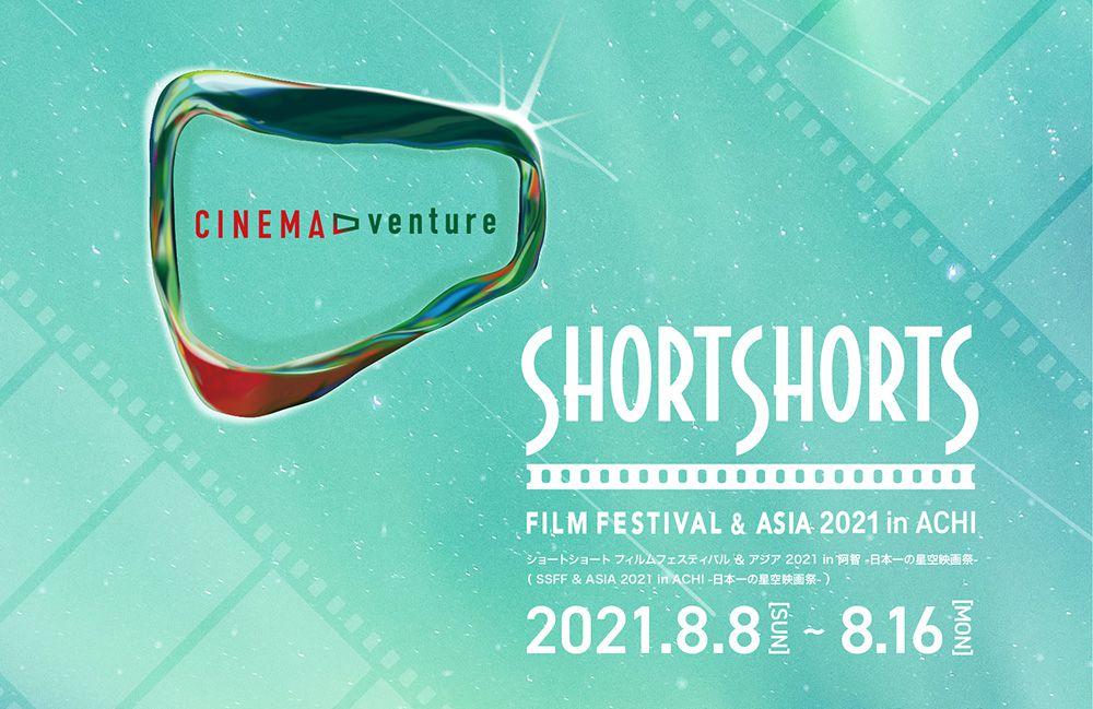 ショートショート フィルムフェスティバル アジア 2021 in 阿智