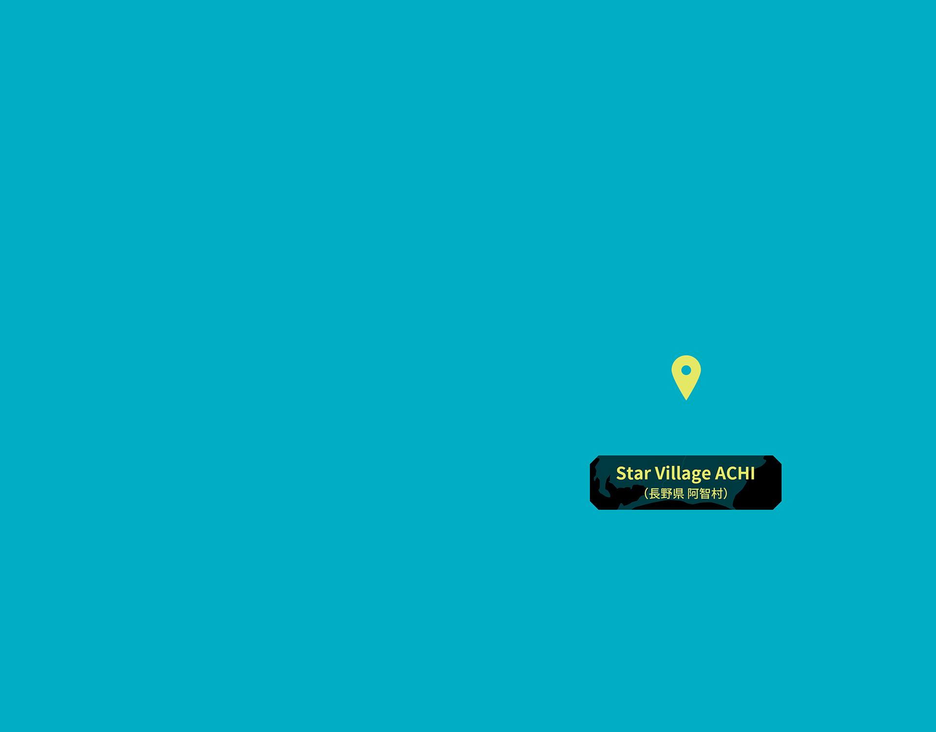 阿智村のMAP